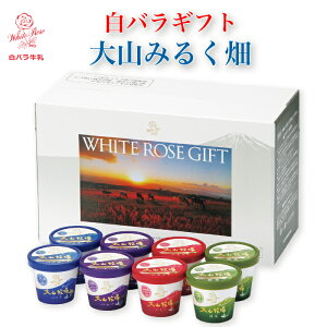 白バラ牛乳 アイスギフト 大山みるく畑 WHITE ROSE GIFT [鳥取県 琴浦町] FN0D0