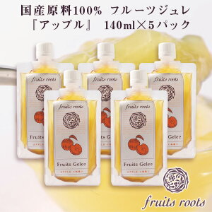 <国産原材料使用 フルーツジュレ りんご 140ml×5パック>安心・安全の国産フルーツを使用 ES-ROOTS フルーツルーツ [送料込]