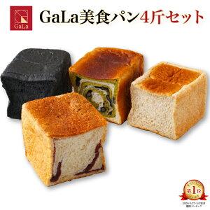 高級美食パンGaLa 4斤セット【本州送料込】FN0CW