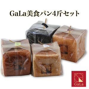 高級美食パン専門店GaLa 美食パン4斤セット[本州送料込] [鳥取県 米子市]