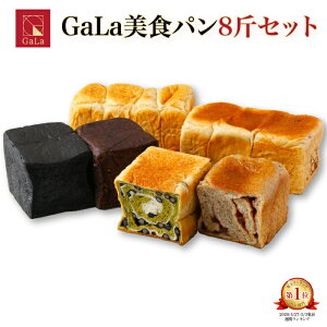 高級美食パンGaLa 8斤セット【本州送料込】FN0CX