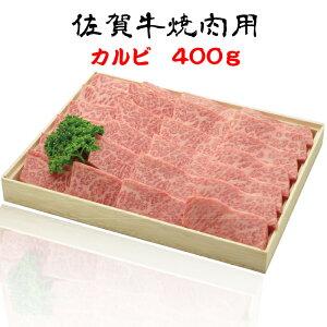 佐賀牛 カルビ焼肉用 400g [福岡県 糸島市]