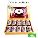 <こまちがゆ 10缶セット>秋田のブランド米 あきたこまちを使用美味しいお粥 賞味期限常温5年間で災害時の非常食備…