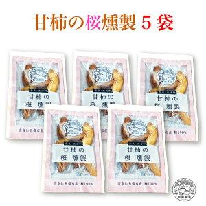 西岡農園 奈良・西吉野 甘柿の桜燻製 5袋 [奈良県 五條市]