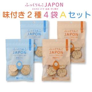 <ふっくりんこ JAPON かろやか パフ 白米 ポン菓子 味付き2種4袋セット> [北海道 北斗市]