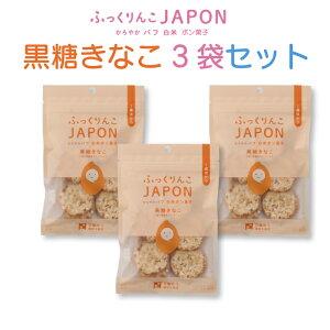<ふっくりんこ JAPON かろやか パフ 白米 ポン菓子 黒糖きなこ3袋セット> [北海道 北斗市]