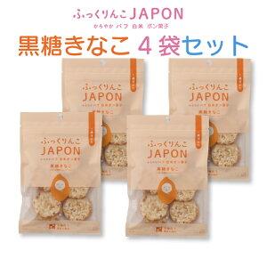 <ふっくりんこ JAPON かろやか パフ 白米 ポン菓子 黒糖きなこ4袋セット> [北海道 北斗市]