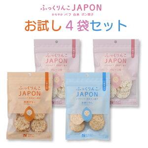 <ふっくりんこ JAPON かろやか パフ 白米 ポン菓子 お試し4袋セット> [北海道 北斗市]