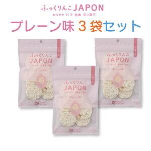<ふっくりんこ JAPON かろやか パフ 白米 ポン菓子 プレーン 3袋セット> [北海道 北斗市]
