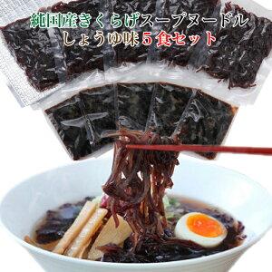 純国産きくらげスープヌードル しょうゆ味 5食 大人女子がキレイになる究極上質ダイエット 富山県 富山市 本州送料込