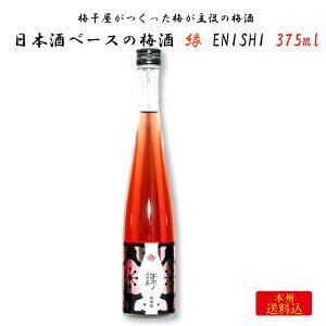 梅干屋がつくった梅が主役の梅酒 日本酒梅酒 縁 375ml