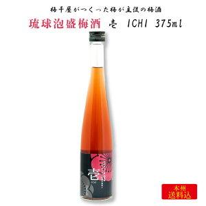 梅干屋がつくった梅が主役の梅酒 琉球泡盛梅酒 壱 375ml