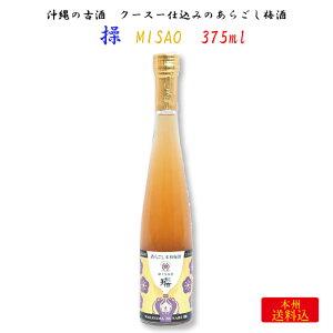 沖縄の古酒 クースー仕込み あらごし梅酒 操 MISAO 375ml