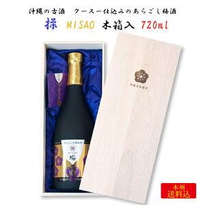 沖縄の古酒 クースー仕込み あらごし梅酒 操 MISAO 720ml 木箱入