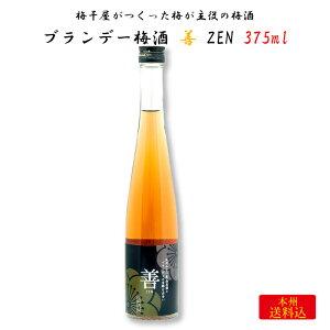 梅干屋がつくった梅が主役の梅酒 ブランデー梅酒 善 375ml