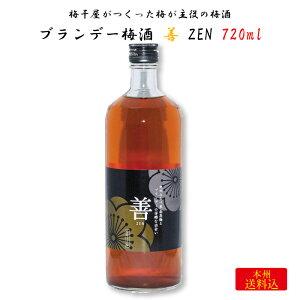 梅干屋がつくった梅が主役の梅酒 ブランデー梅酒 善 720ml