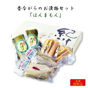 味噌本舗やまだ 昔ながらのお漬物セット ほんまもん [和歌山県 御坊市]FN095
