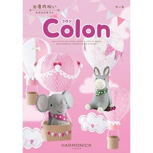 『 Colon - コロン 』ケーキ [ カタログギフトのハーモニック ]