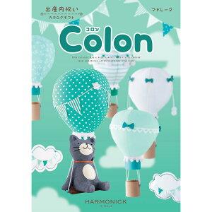 『 Colon - コロン 』マドレーヌ [ カタログギフトのハーモニック ]