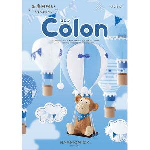 『 Colon - コロン 』マフィン [ カタログギフトのハーモニック ]