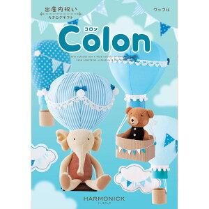 『 Colon - コロン 』ワッフル [ カタログギフトのハーモニック ]