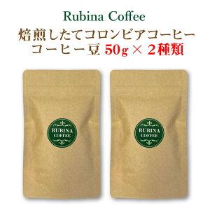 Rubina Coffee 焙煎したて コロンビアコーヒー 2種 珈琲お試しセット 【栃木県佐野市】