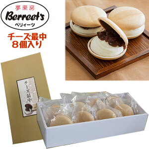 <Berreet`s チーズ最中8個セット> 栃木県産品 日光市 FN073