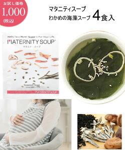 お試し価格1000円ポッキリ プチギフト 妊娠中のママとおなかの赤ちゃんの贈りもの <マタニティスープ わかめの海藻スープ 4食入> 産婦人科・管理栄養士おすすめ!化学調味料不使用 群馬