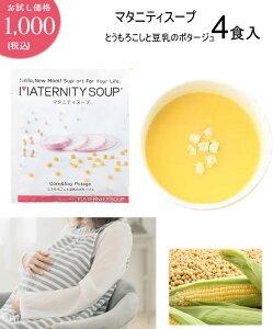 お試し価格1000円ポッキリ プチギフト 妊娠中のママとおなかの赤ちゃんの贈りもの <マタニティスープ とうもろこしと豆乳のポタージュ 4食入> 産婦人科・管理栄養士おすすめ!化学調味