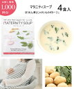 お試し価格1000円ポッキリ!プチギフト<妊娠中のママとおなかの赤ちゃんの贈りもの マタニティスープ ほうれん草と…