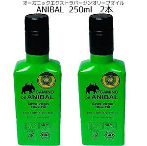 スペイン産オーガニックエクストラバージンオリーブオイル<ANIBAL 250ml BIO 2本>{本州送料無料}