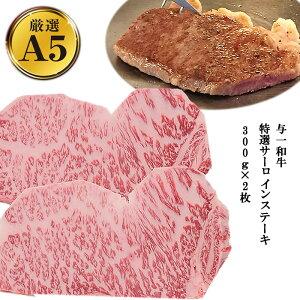 「与一和牛」特選サーロインステーキA5等級 300g×2枚(栃木県産品 大田原市)