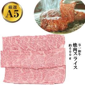 「与一和牛」特選焼肉用ローススライスA5等級 600g(栃木県産品 大田原市)FN054