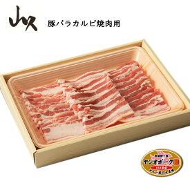 「ヤシオポーク匠」とちぎ県産ホエー豚の元気っ子 豚バラカルビ焼肉用(栃木県産品 矢板市)FN004