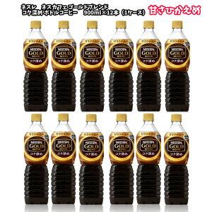 ネスカフェ ゴールドブレンド コク深め ボトルコーヒー 甘さひかえめ 900ml×12本 PET