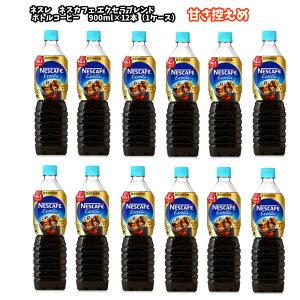 ネスカフェ エクセラ ボトルコーヒー 甘さひかえめ 900ml×12本 PET