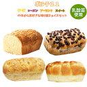 <手づくりパン シリーズ チーズ・レーズン・アーモンド・スイート4種の中からお好きなお味を6個チョイスセット>[…