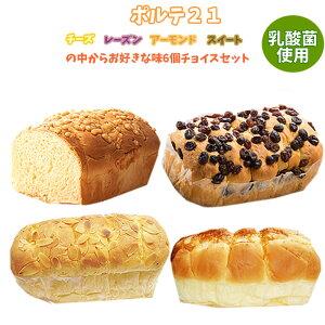 <手づくりパン シリーズ チーズ・レーズン・アーモンド・スイート4種の中からお好きなお味を6個チョイスセット>[栃木県産足利市] FN01T