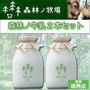 「森林ノ牧場」 自慢の牛乳 森林ノ牛乳2本セット (栃木県産品 那須町)