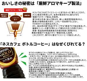 <ネスレネスカフェゴールドブレンドコク深めボトルコーヒー無糖900ml×12本(1ケース)>