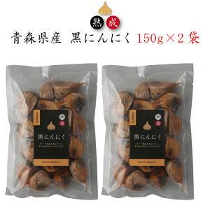 <青森県産 熟成 黒にんにく150g×2袋>[送料込]
