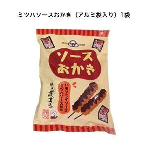 ご当地煎餅 ミツハソースおかき 1袋(アルミ袋入り)[栃木県産品 佐野市]
