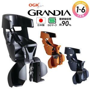 チャイルドシート GRANDIA グランディア RBC-017DX 自転車用 うしろ子供乗せ 5点ホールドシートベルト 超衝撃吸収パッド 日本製 クラス27 1歳から6歳未満 オージーケー技研【あす楽】