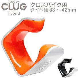 ★マラソン中ずっとPアップ★ CLUG Hybrid Mサイズ 世界最小の自転車ラック クロスバイク用 タイヤ幅33〜42mm【あす楽】