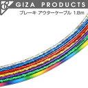 寿!8%OFFクーポン★ 【メール便OK】GIZA PRODUCTS ブレーキ アウターケーブル ホログラム 1.8m カスタム 【定形外郵…