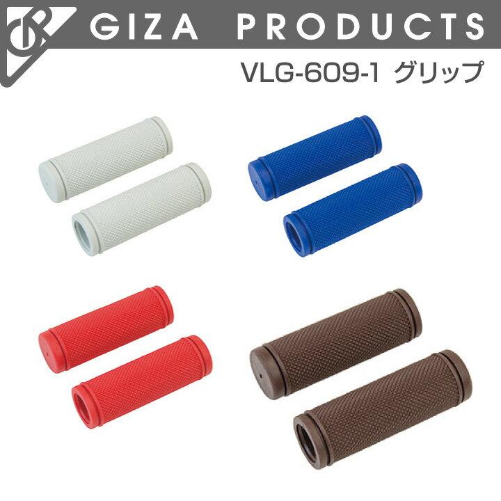 【ポイント10倍】自転車 グリップ GP ギザプロダクツ VLG-609-1 グリップ カスタム GIZA