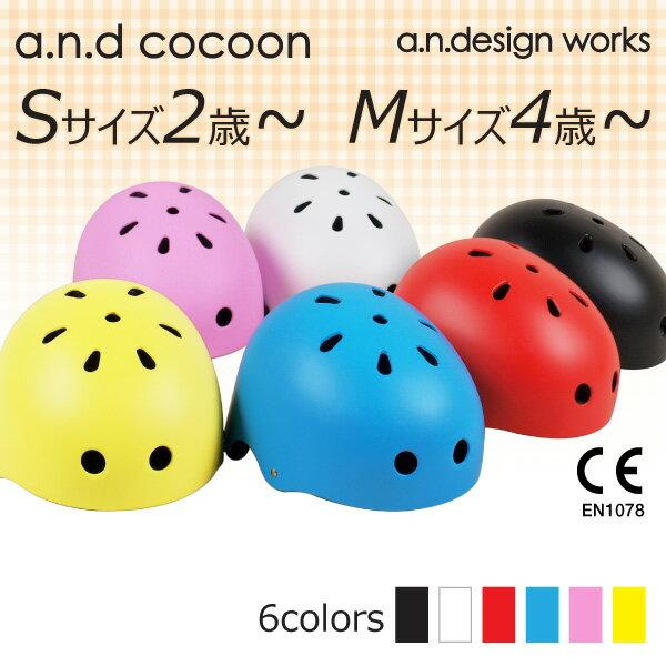 ヘルメット 子供用 自転車 a.n.design works a.n.d cocoon コクーン 子供用ヘルメット 2歳〜、4歳〜 ハードシェル/キッズ/ジュニア/こども用/幼児/安全/CE適合