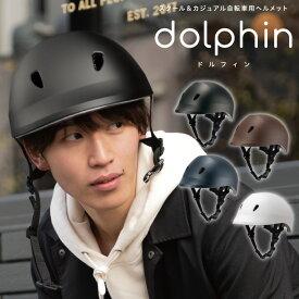 クミカ工業 dolphin ドルフィン KG005 スクール&カジュアル自転車用ヘルメット バイザー付き 中学生 高校生 通学 日本製 ハードシェル 56〜60cm 送料無料