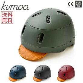 クミカ工業 kumoa デイリーユースキャップ クモア レザーバイザータイプ 大人用自転車ヘルメット 日本製 ハードシェル 56〜60cm 送料無料