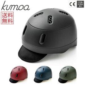 クミカ工業 kumoa デイリーユースキャップ クモア ナイロンバイザータイプ 大人用自転車ヘルメット 日本製 ハードシェル 56〜60cm 送料無料